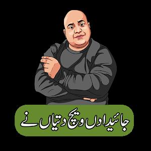 Funny Urdu Stickers For Whatsapp Apk Download Apkmasala Xyz